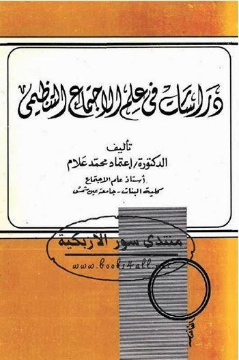 دراسات في علم الاجتماع التنظيمي - اعتماد محمد علام pdf