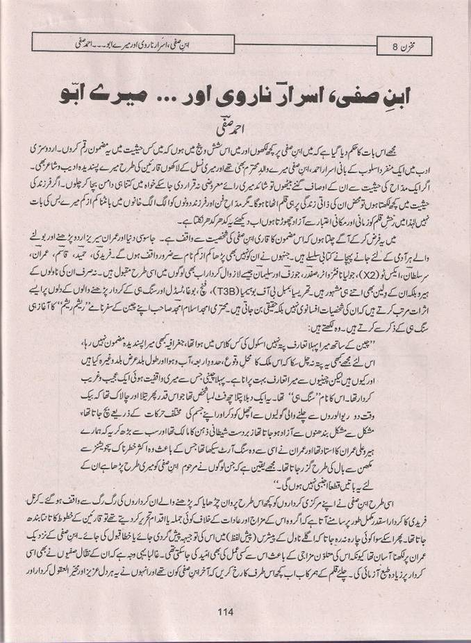 Essay on seerat ul nabi
