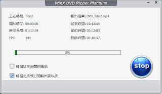 WinX DVD Ripper Platinum - 進行DVD轉檔