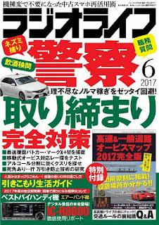 ラジオライフ 2017年06月号