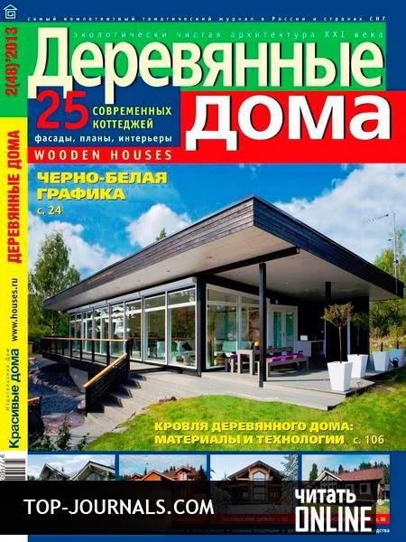 Журнал деревянные дома №2 2013 читать