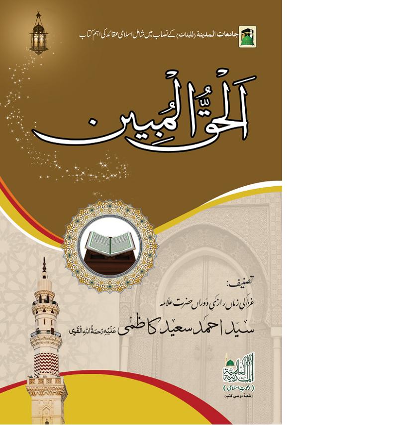 Al Haq-Ul-Mobeen Islamic Book