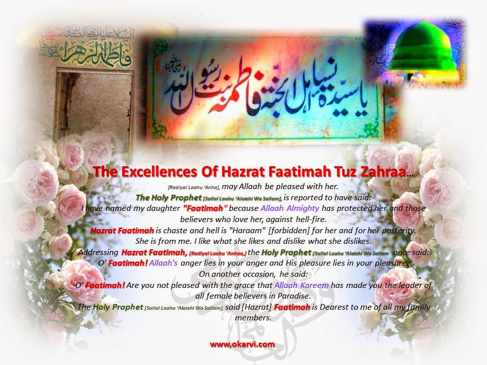 excellences of hazrat fatimah tuz zahraa academy allama kokab noorani okarvi