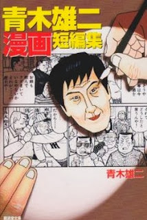 青木雄二漫画短編集