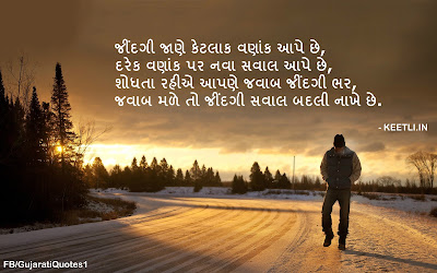 Reality Shayari in Gujarati
