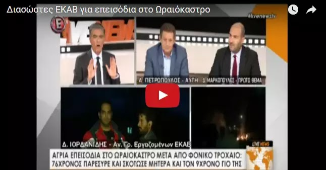 Βίντεο με εμετικό ΣΥΡΙΖΑίο  απόγονο κομμουνιστών , απόγονοι Τούρκων Μογγόλων !δημοσιογράφο!!
