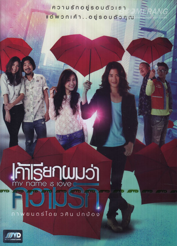 My name is Love (2012) เค้าเรียกผมว่าความรัก -[VCD] [Master]-[พากย์ไทย]