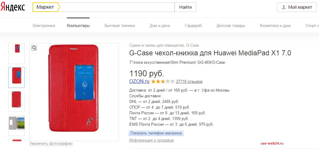 Чехол для планшета Huawei MediaPad X1.0