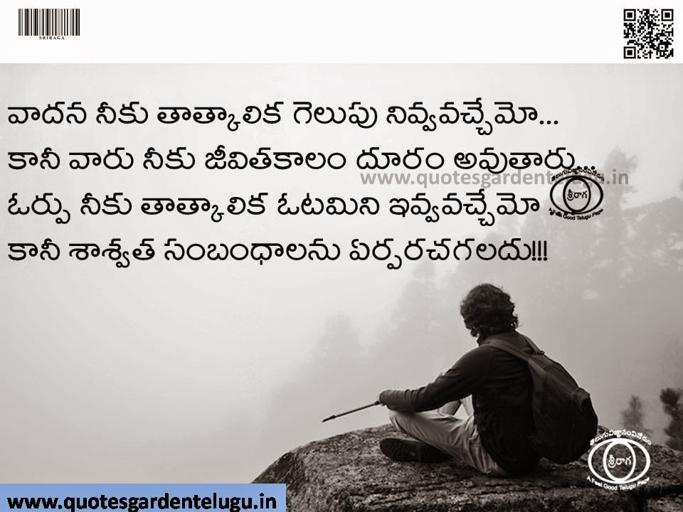 Best telugu friendship quotes with hd wallpapers