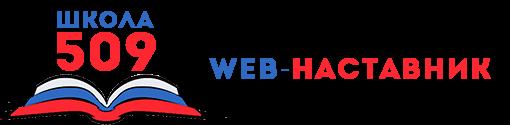 Web-наставник