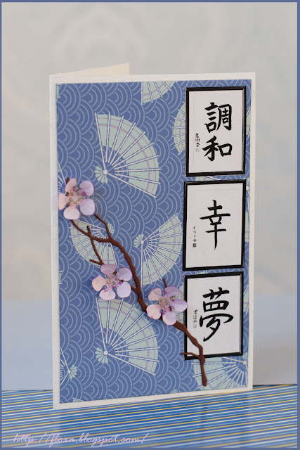 открытка с японскими иероглифами, открытка япония, открытка восток, японский веер