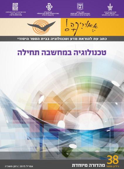 """""""אאוריקה - כתב עת להוראת מדעים וטכנולוגיה בבית ספר היסודי"""" גיליון 38, אפריל 2015"""