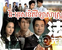 [ Movies ]  vireak boros nite vithayea sas III - Chinese Drama In Khmer Dubbed - Khmer Movies, chinese movies, Series Movies