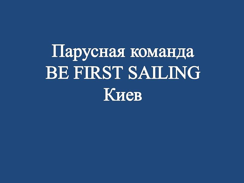Парусная команда BE FIRST SAILING
