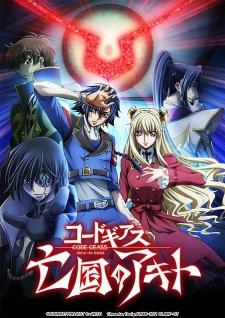 Code Geass: Boukoku no Akito 3 - Kagayaku Mono Ten yori Otsu Subtitle Indonesia