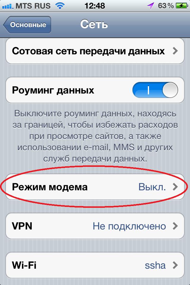Водолея пропала связь в айфоне 4 а интернет работает потрошения