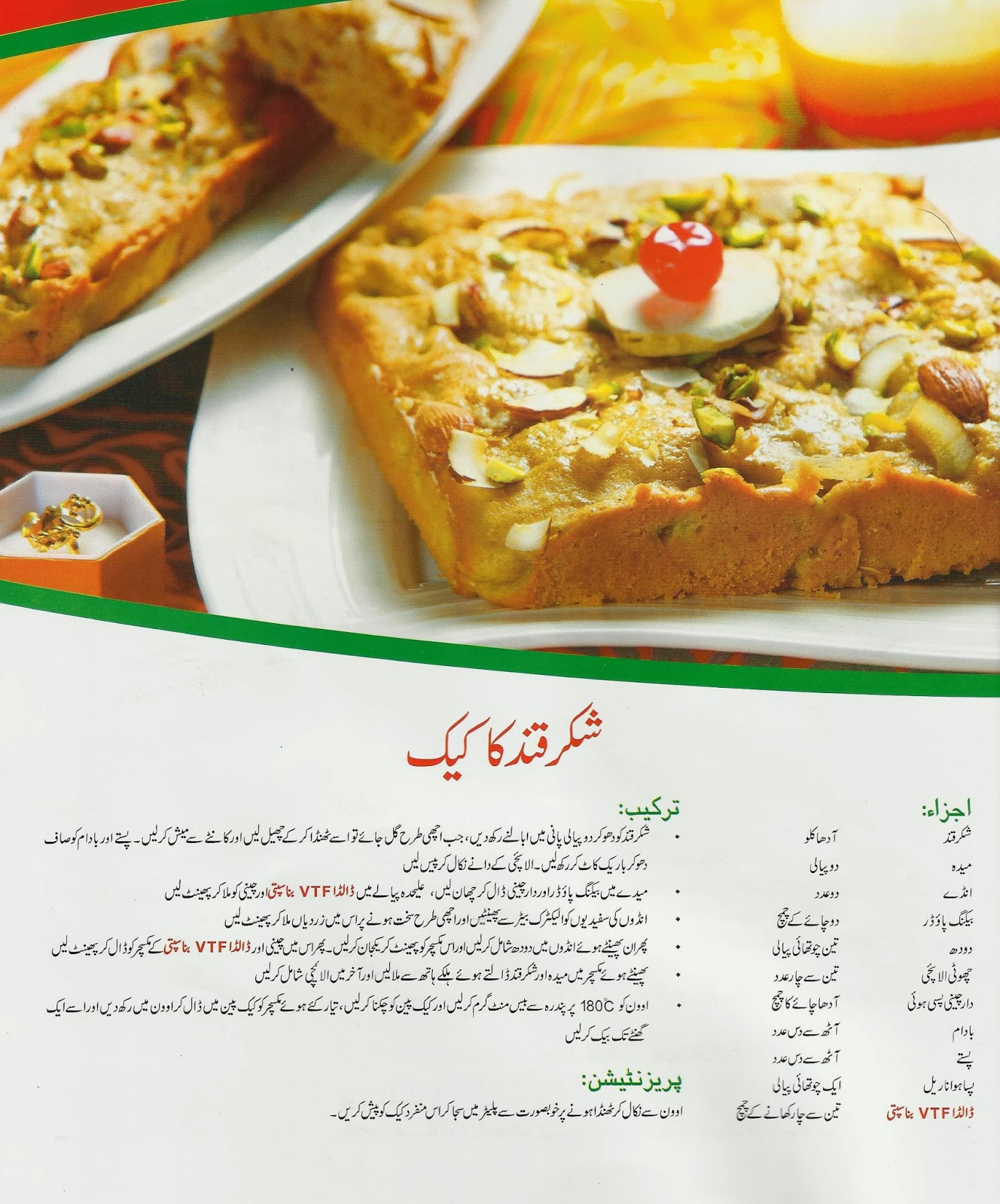 A New Pakistani Cooking Sweet Dish Shakarkandi Cake Backing Recipe In Urdu