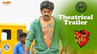 Sher Telugu Trailer ~ Kalyan Ram ,Sonal Chauhan