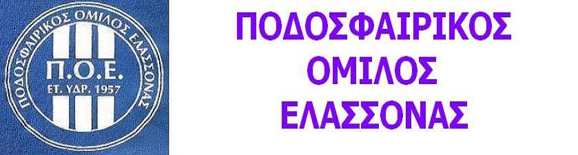 ΠΟΔΟΣΦΑΙΡΚΟΣ ΟΜΙΛΟΣ ΕΛΑΣΣΟΝΑΣ