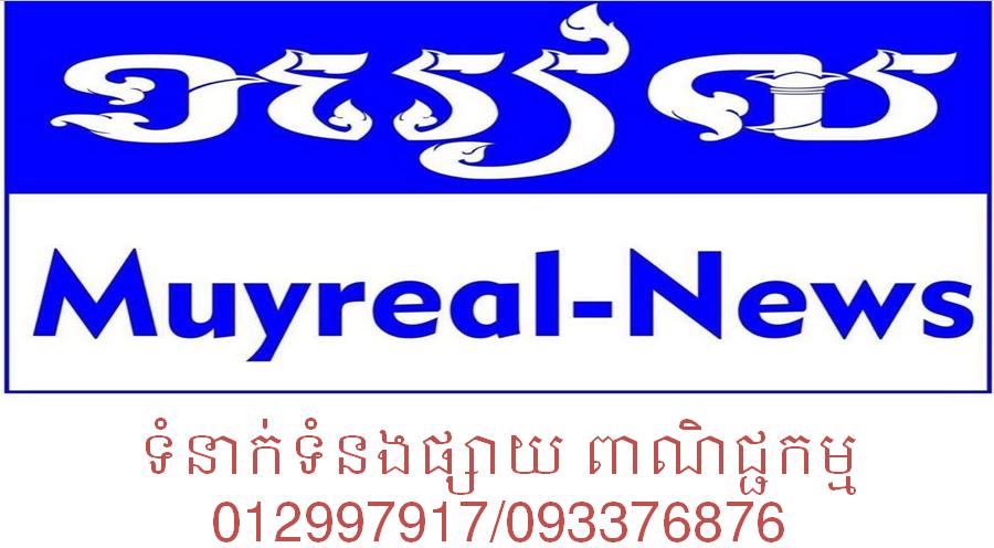 MuyReal-News