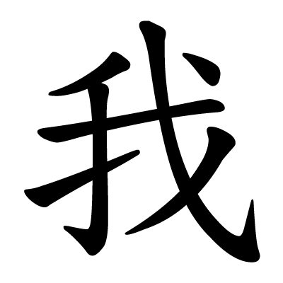 chinese characters Chinese characters for beginner 汉字 from peking university welcome to chinese characters for beginner this is an elementary course on learning chinese characters together, we will start from the basic element of chinese characters-- strokes.