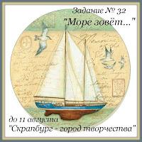 http://tm-scrapburg.blogspot.ru/2015/07/32.html
