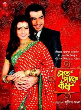 new bangla moviee 2014click hear............................ Saat+paake+bandha+bengali+movie+%25282%2529