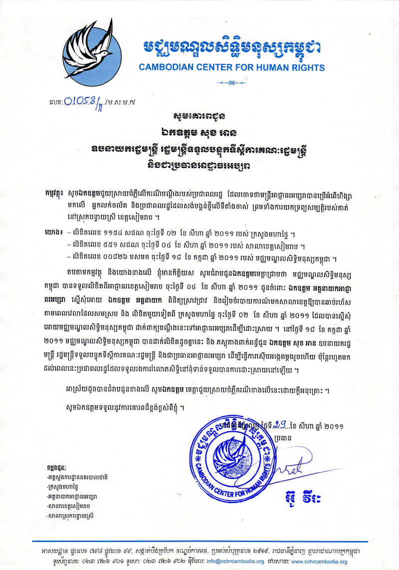 Thank You Letter In Khmer