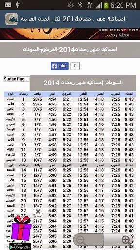 إمساكية شهر رمضان 2014-1435 في السودان - كسلا- الخرطوم - بورسودان - أم درمان