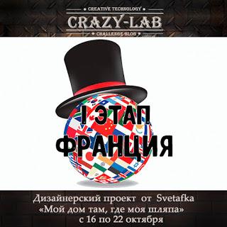 """Crazy - lab: ДП """"Мой дом там, где моя шляпа"""""""