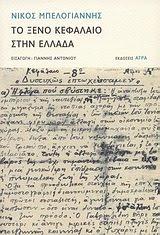 Νίκος Μπελογιάννης : ΤΟ ΞΕΝΟ ΚΕΦΑΛΑΙΟ ΣΤΗΝ ΕΛΛΑΔΑ