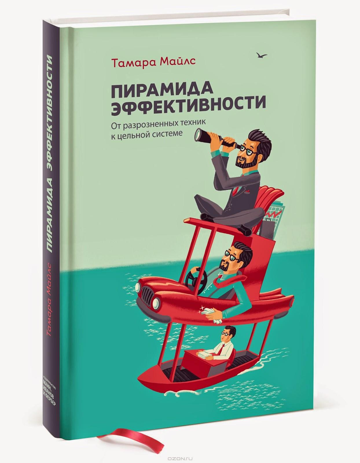 рецензия на книгу Т.Майлс - Пирамида эффективности