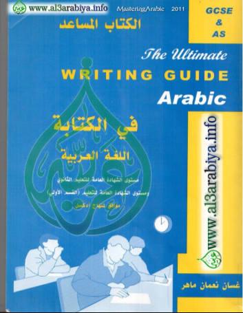 The Ultimate Writing Arabic Guideالــكــتاب المساعــد فـي كــتــابة اللغة العربية