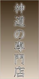 神道の専門店