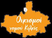 Οικισμοί νομού Κιλκίς