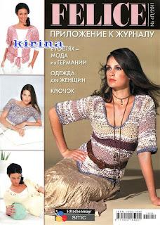 Журнал Felice.Приложение № 4П.2011