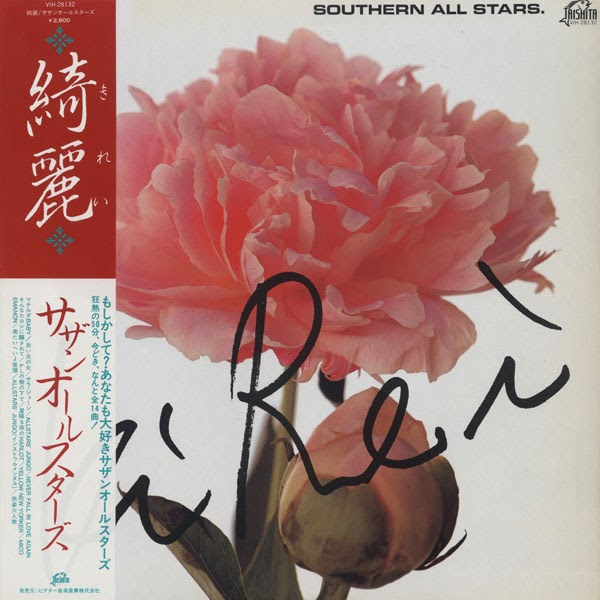 Southern All Stars サザンオールスターズ - 綺麗 (Kirei) (VINYL RIP)