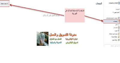 كيفية أدارة حملتى الاعلانية الفيسبوك facebookd.jpg