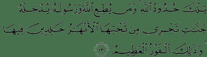 Surat An-Nisa Ayat 13