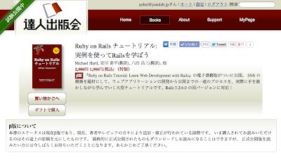 Railsチュートリアル - 達人出版会