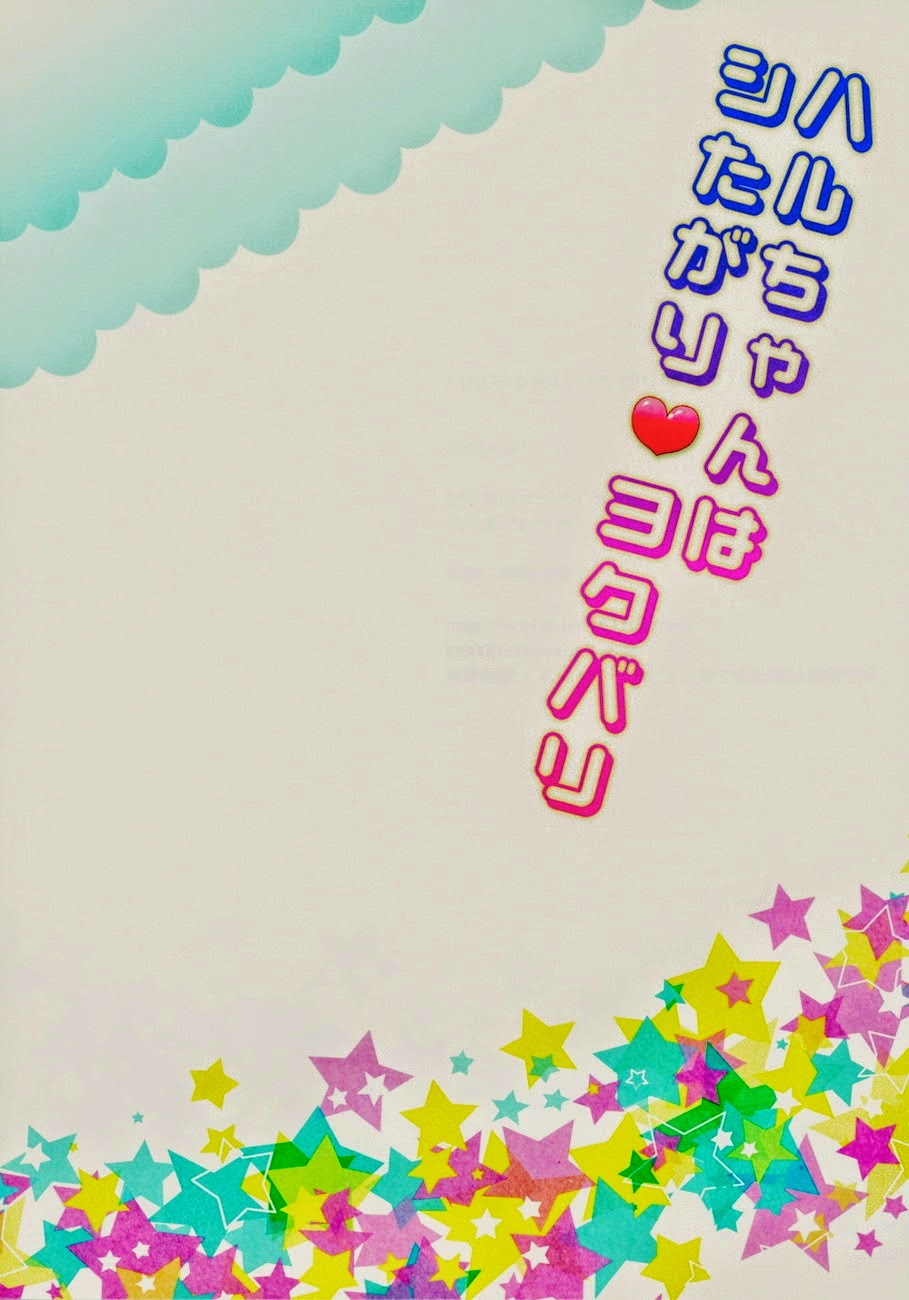Hình ảnh  in Haru-Chan Wa Shitagari ♥ Yokubari