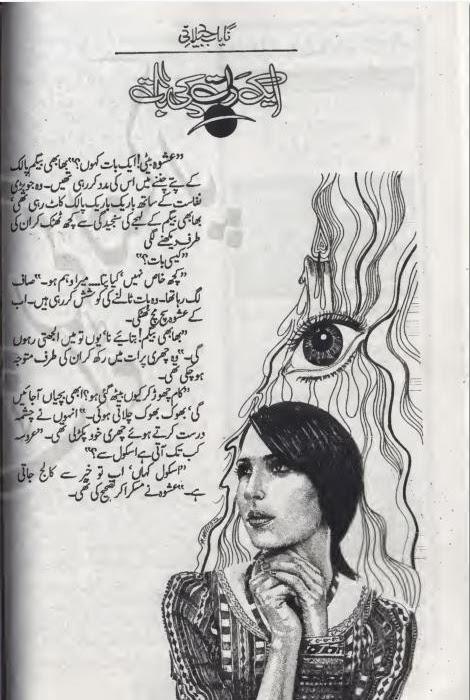 Aik raat ki baat by Nayab Jelani pdf