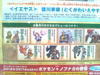 Pokemon+Nobunaga Poster at PokeCenJP, confirmed Ieyasu, Masamune from @denkimouse