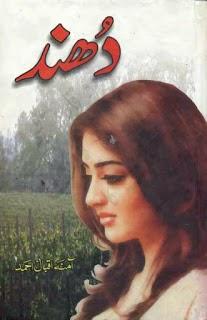 Free download Dhund novel by Amna Iqbal pdf, Online reading.