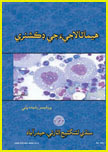 Dictionary of Haematology By Professor Rashida Bhatti