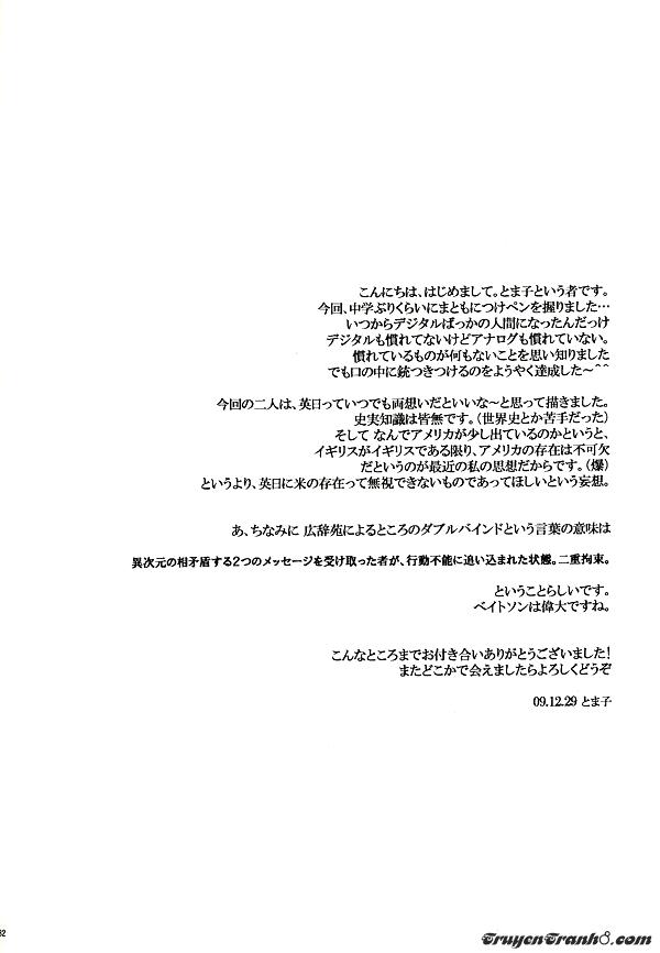 Hình ảnh  in Aph Doujinshi - Nihon Ni Okeru Double Bind To Shi To Saisei