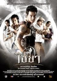 ไชยา (Boxers 2007)