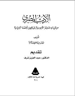 الأدب المصري ، من قيام الدولة الأيوبية إلى مجيء الحملة الفرنسية