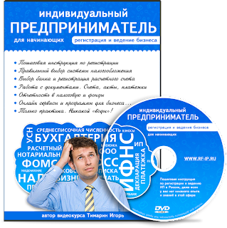 «Индивидуальный предприниматель. Регистрация и ведение бизнеса для новичков» новейший видеокурс от опытного специалиста по ведению бизнеса, выпуск 2013 года