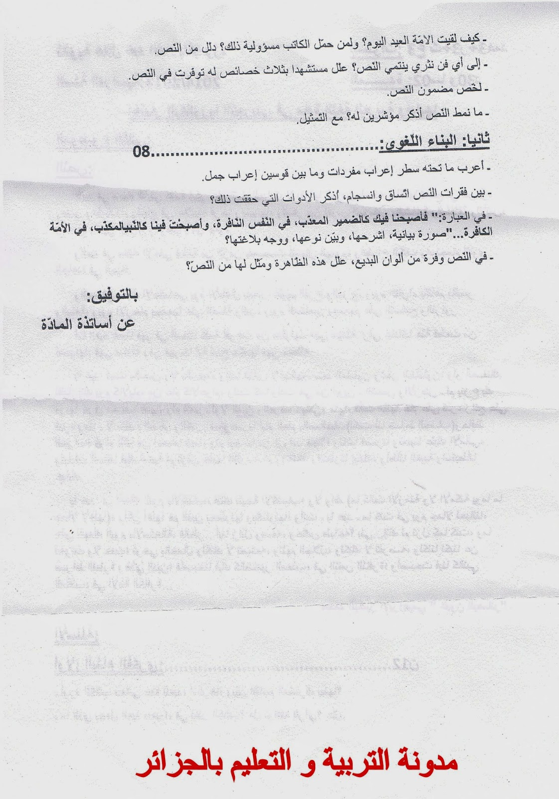 اختبار البكالوريا التجريبي في مادة اللغة العربية وآدابها 2013/2014 1